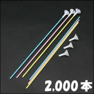プラスチックパイプ棒40cm(2000本) [動画有]|event-ya