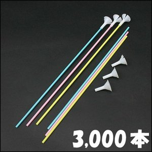 プラスチックパイプ棒40cm(3000本) [動画有]|event-ya