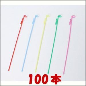 プラスチック棒21cm(100本) [動画有]|event-ya