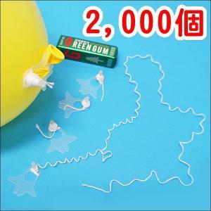 風船用糸付きクリップ止め具(2000ヶ) [動画有]|event-ya