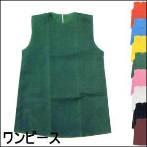 文化祭・学園祭用手作り衣装 大人用Sサイズ ワンピースのベース|event-ya