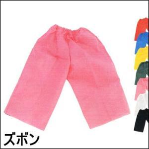 文化祭・学園祭用手作り衣装 大人用Sサイズ ズボンのベース|event-ya