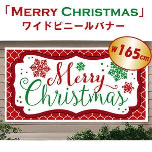 クリスマス装飾 クリスマスバナー Merry Christmas W165cm×H85cm/メール便可|event-ya