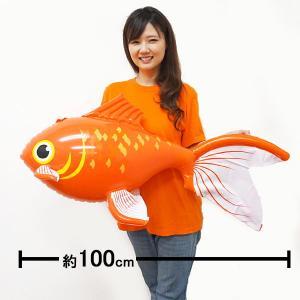 エアPOPバルーン メガ-金魚 全長100cm / ポップバルーン ビニール 風船 ディスプレイ 金魚すくい/動画有|event-ya