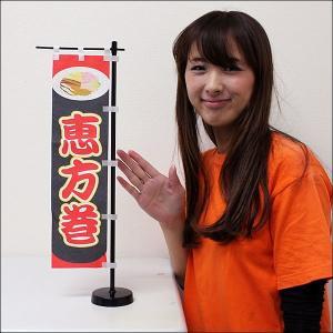 節分装飾 高さ45cmミニのぼり恵方巻(スタンド付)|event-ya