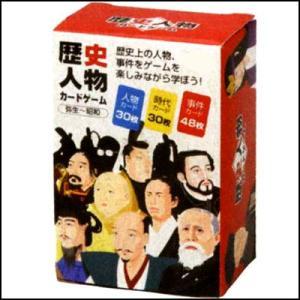 知識ゲーム 歴史人物カードゲーム 10個|event-ya