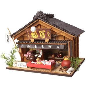 手作り「ハウス工作キット」 伊勢の名物和菓子屋【ドールハウス・ミニチュア】|event-ya