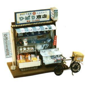 手作り「ハウス工作キット」 昭和の商店街「豆腐屋さん」【ドールハウス・ミニチュア】|event-ya