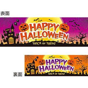 ハロウィン装飾 パラポスター HAPPY HALLOWEEN W90cm×10枚(両面)|event-ya