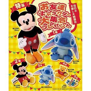 ミッキー&ディズニーファンタジーキャラクター抽選会(50名様用)|event-ya