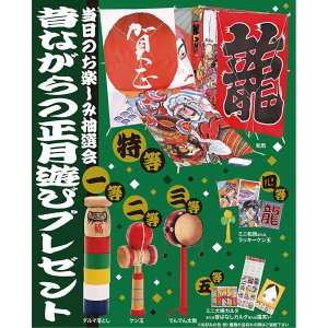 昔ながらの正月遊びプレゼント(100名様用)|event-ya