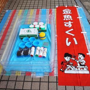 金魚すくい用品セット(400名様用)|event-ya
