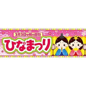 ひな祭り装飾 ひなまつりパラポスター 30×90cm  両面 10枚 / ディスプレイ 飾り 雛祭り|event-ya