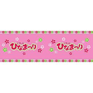 ひな祭り装飾 ビニール幕(桃の節句) W60cm×50M / ディスプレイ 飾り 雛祭り|event-ya