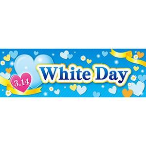 ホワイトデー装飾 パラポスター 30×90cm 両面 10枚 / ディスプレイ 飾り|event-ya