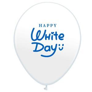 ホワイトデーバルーン 丸風船 25個 白|ゴム風船 文字入り 配布用風船 店頭装飾/メール便可|event-ya