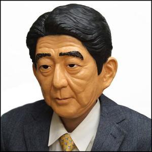 ラテックスかぶりもの あべ総理  / おもしろマスク・かつらで、仮装・変装が楽しめる|event-ya