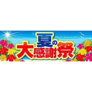 パラポスター 夏の大感謝祭 30×90cm 10枚入 [夏・バーゲン・売り出し・ディスプレイ・装飾・飾り]|event-ya