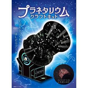 プラネタリウムクラフト工作キット / 手作り 宇宙 星座 技術|event-ya