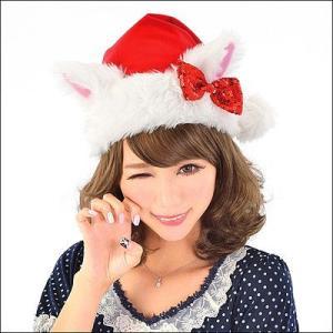 サンタ帽子 ねこ耳サンタ帽子  / クリスマス・かぶりもの・キャップ|event-ya