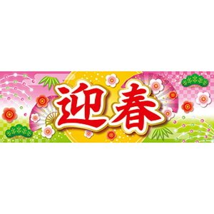 正月パラポスター(10枚) 迎春|event-ya