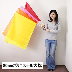 棒付80cmポリエステル大旗 【運動会・応援・フラッグ】|event-ya