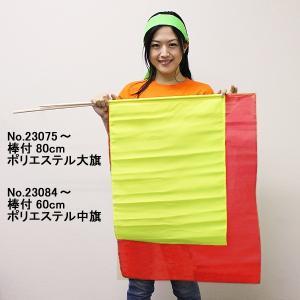棒付60cmポリエステル中旗 【運動会・応援・...の詳細画像2