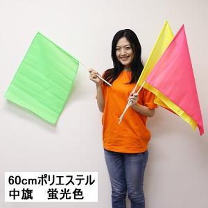 棒付60cmポリエステル中旗 蛍光色 【運動会・応援・フラッグ】|event-ya