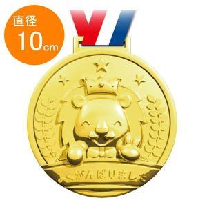 立体ゴールドメダル直径10cm ライオン / 運動会 表彰 景品|event-ya
