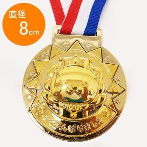 立体ゴールドメダル直径8cm ライオン / 運動会 表彰 景品 [動画有]|event-ya