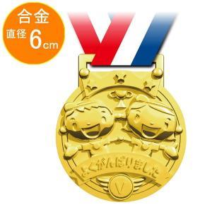 合金立体ゴールドメダル フレンズ 直径6cm重さ90g / 運動会 表彰 景品/ 動画有|event-ya