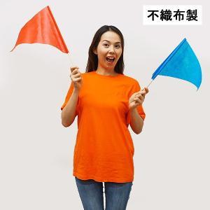 三角旗 不織布製 40cm×30cm(同色10本) / 運動会 応援 フラッグ|event-ya