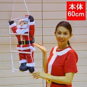クリスマス装飾 はしごサンタ 本体60cm / 飾り ディスプレイ デコレーション|event-ya