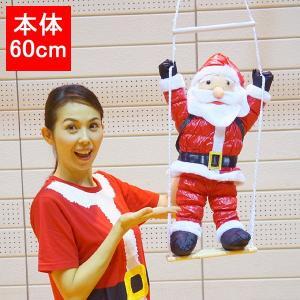 [難ありのため¥2000 OFF]クリスマス装飾 ブランコサンタ 本体60cm / 飾り ディスプレイ デコレーション|event-ya