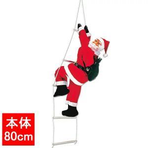 クリスマス装飾 はしごサンタ人形 本体60cm / 飾り ディスプレイ デコレーション|event-ya