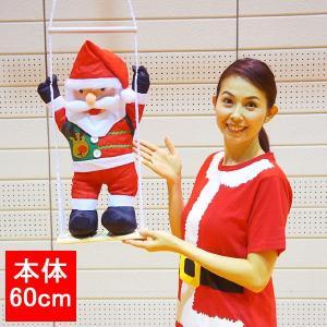 クリスマス装飾 ブランコサンタ人形 本体60cm / 飾り ディスプレイ デコレーション|event-ya