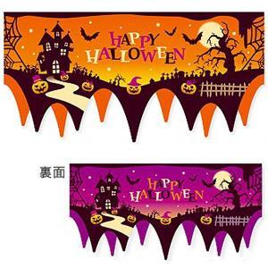 ハロウィン装飾 カット型ポスター HAPPY HALLOWEEN W90×H45cm  10枚(両面)|event-ya