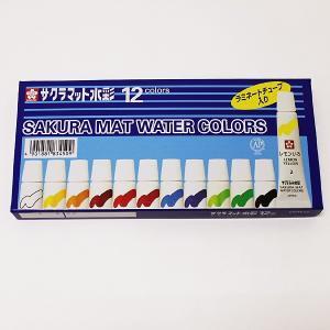 工作色塗り用 サクラマット水彩絵具12色セット/家で作る 家で遊ぶ 趣味を作る 家でできる工作 おうち遊び event-ya