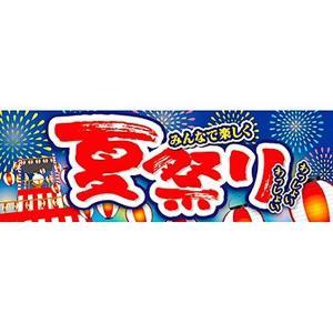 夏祭り パラポスター 30×90cm 10枚/ 花火・夏・ディスプレイ・装飾・飾り付け|event-ya