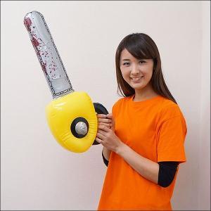 ハロウィングッズ 血付きチェーンソー(空気注入タイプ)Inflatable Weapon Chainsaw|event-ya