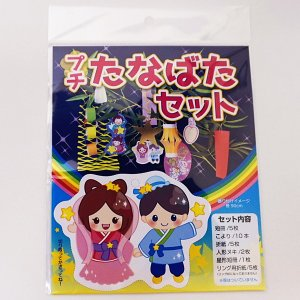 ミニ七夕飾り 手作りセット 20個セット|event-ya