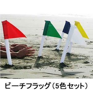 ビーチフラッグの旗 5色セット|event-ya