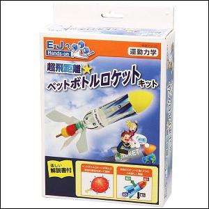 ペットボトルロケット作り 工作キット/ 動画有|event-ya