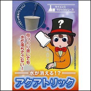 水が消える吸水ポリマー実験キット/ 動画有|event-ya