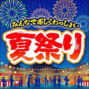 夏祭り テーマポスター 38×38cm 10枚 【夏・祭り・ディスプレイ・装飾・飾り付け】|event-ya