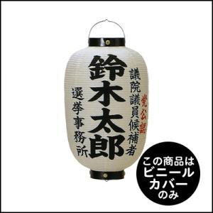 選挙用標準提灯・ちょうちん用ビニールカバー|event-ya