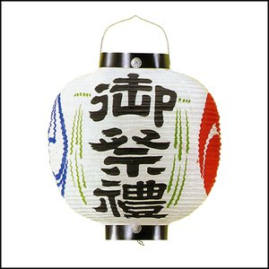 神社用紙提灯・ちょうちん 御祭禮 / お祭り・縁日・装飾|event-ya