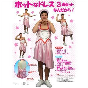[処分大特価]コスチューム ホットなドレス3点セットなんだから〜/コスプレ 衣装|event-ya