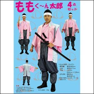 コスチューム ももくーん太郎 桃太郎 4点セット / コスプレ 衣装 変装 仮装|event-ya