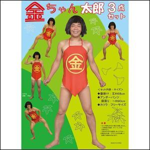 コスチューム 金ちゃん太郎 金太郎 3点セット / コスプレ 衣装 変装 仮装|event-ya